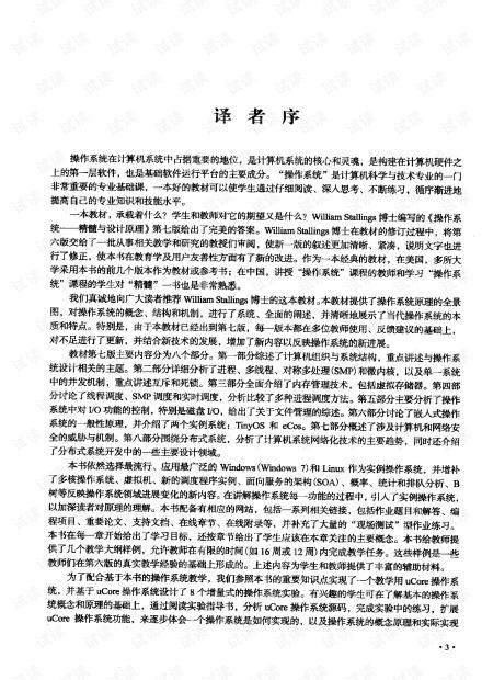 操作系统:精髓与设计原理(中文第七版)