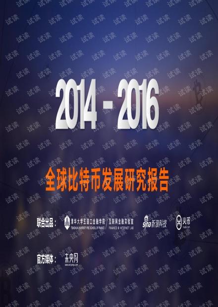 中国区块链技术和应用发展白皮书