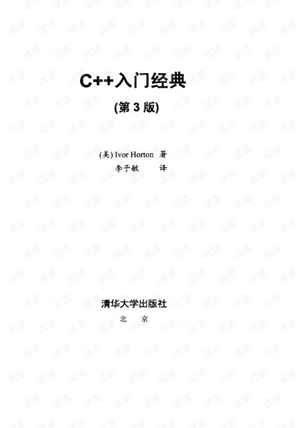 C++入门经典(第3版)最好入门书籍