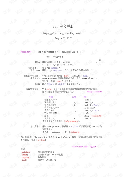 (最新版)Vim手册中文版8.0(vim帮助文档)reference-2.1.0.pdf