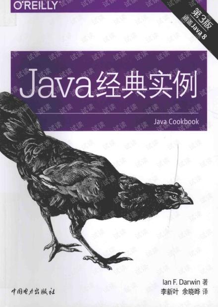 Java经典实例 第3版 高清完整PDF版