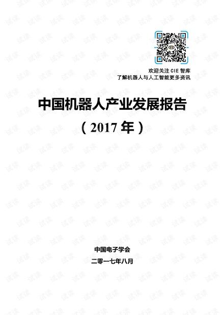 2017年 中国机器人产业发展报告     机器人领域的最新现状综述