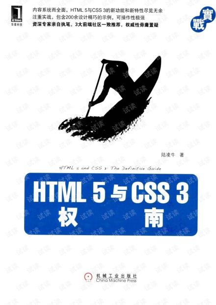 HTML5与CSS3权威指南(中文版,高清,完整,无水印)