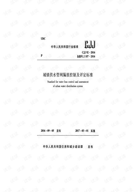 CJJ 92-2016 城镇管网漏损控制标准
