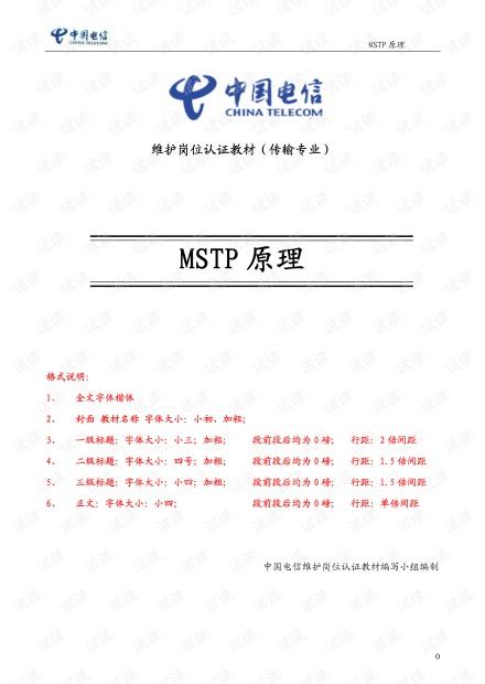 MSTP原理教材