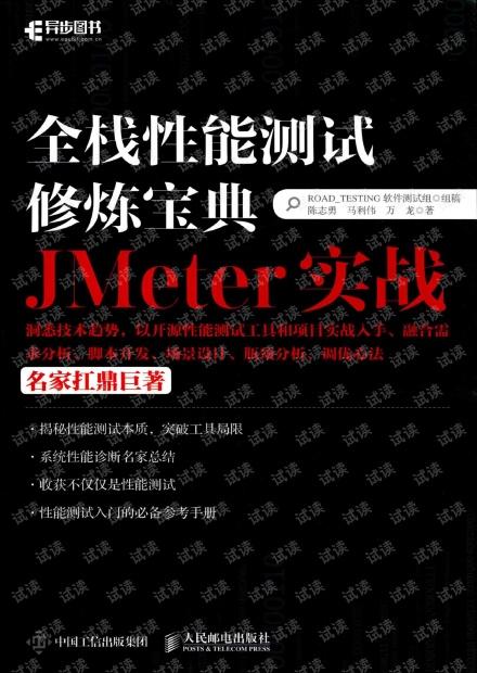 全栈性能测试修炼宝典+JMeter实战
