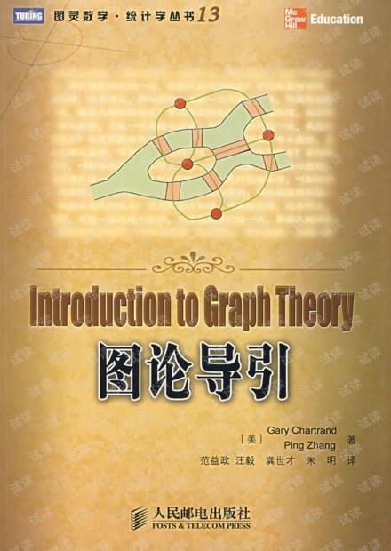10565-图灵数学·统计学丛书13-图论导引-[美]加里·查坦德-人民邮电出版社-20