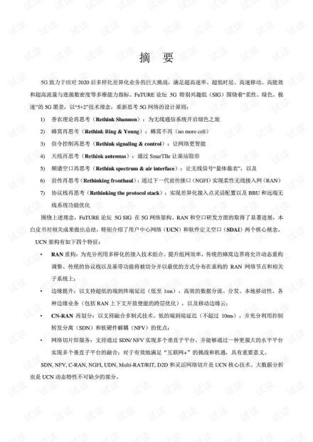 5G总体白皮书2.0中文版v1