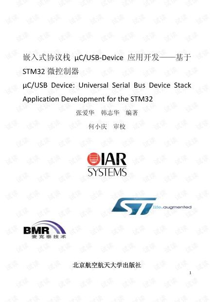 嵌入式协议栈uCUSB-Device应用开发——基于STM32微控制器