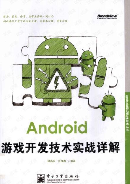 Android游戏开发技术实战详解 pdf