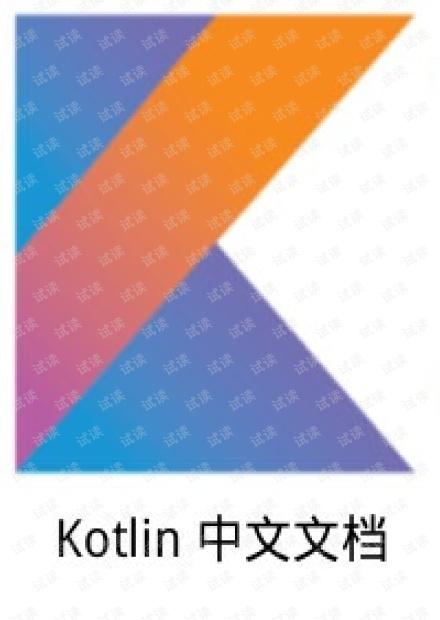 kotlin编程指南
