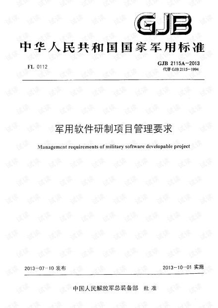 GJB 2115A-2013军用软件研制项目管理要求