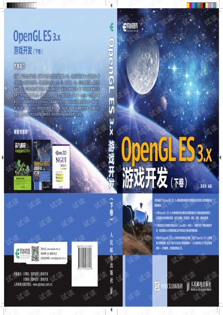 OpenGL ES 3.x游戏开发 下卷 ,吴亚峰.pdf  完整清晰