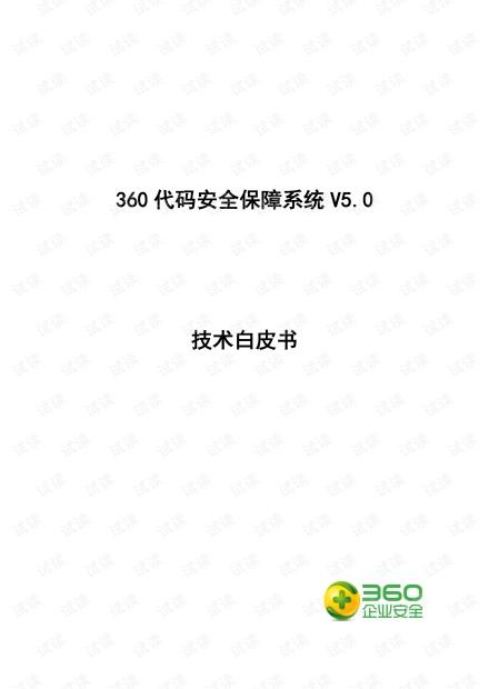360代码卫士代码安全保障系统白皮书.pdf