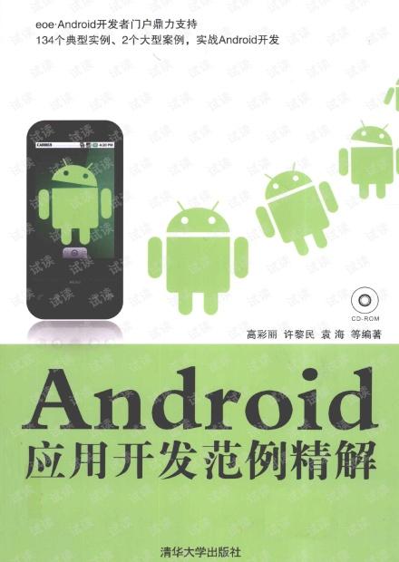 Android应用开发范例精解 pdf