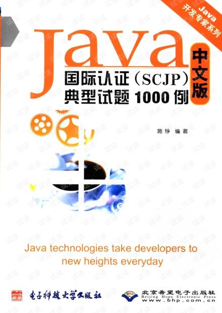 Java国际认证(SCJP)典型试题1000例 高清版 pdf