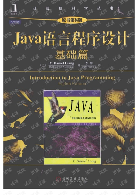 高清版Java语言程序设计-基础篇(原书第8版)