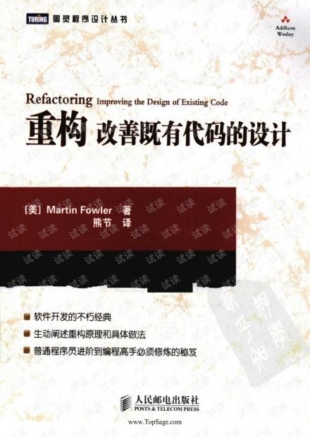 重构-改善既有代码的设计[高清版] PDF