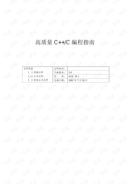 《高质量C++C编程指南》.pdf