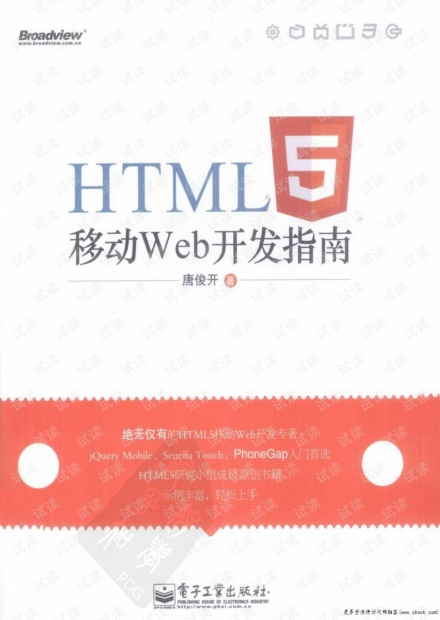 HTML5移动Web开发指南.pdf
