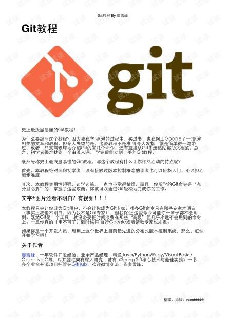 Git教程by廖雪峰  高清pdf