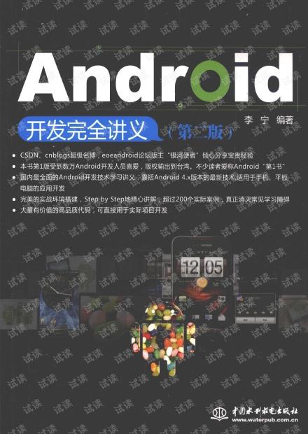 Android开发完全讲义 第2版 pdf