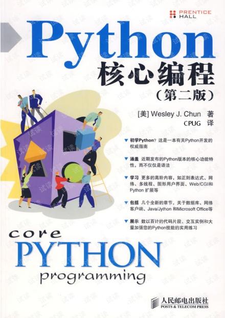 Python核心编程第二版(中文) 高清完整PDF版