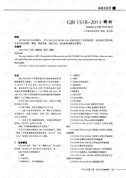 gjb_151B-2013解析
